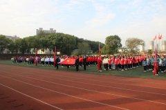 学校隆重举行2019年秋季田径运动会